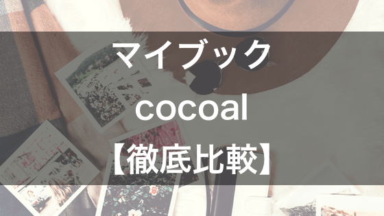 マイブックとcocoal徹底比較