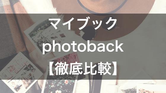 マイブックとphotoback徹底比較