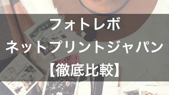 フォトレボとネットプリントジャパン徹底比較