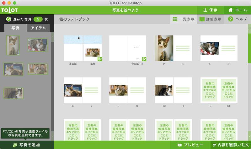 tolotフォトブックの編集画面