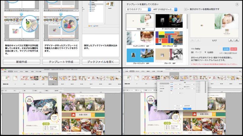 マイブックフォトブックPC編集画面