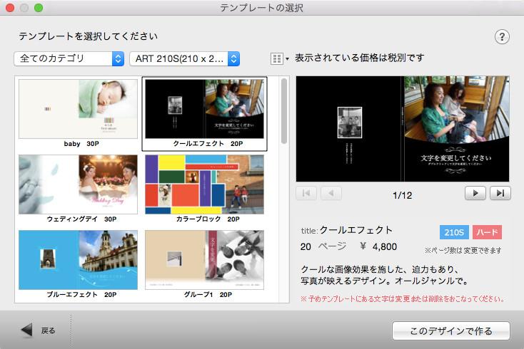 マイブックPC編集画面