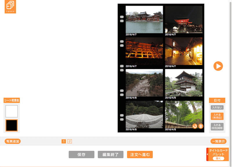 ポケットフォトブックPC編集画面