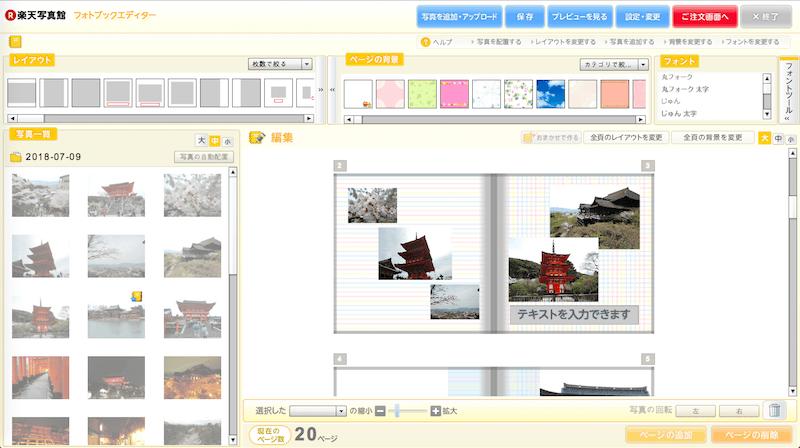 楽天写真館PC編集画面