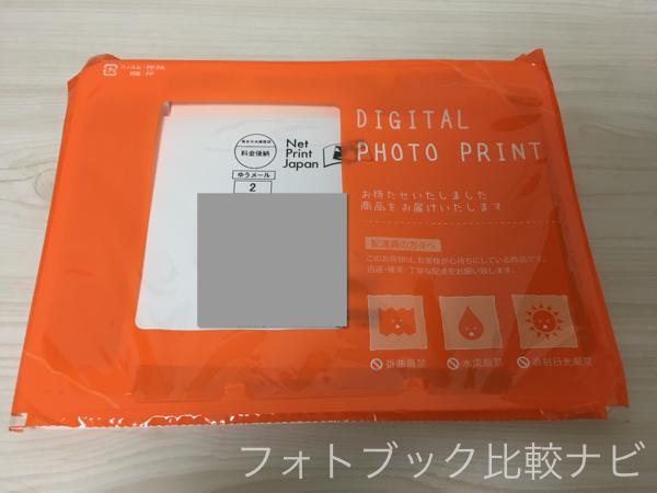 ネットプリントジャパンフォトブックがゆうメールで到着