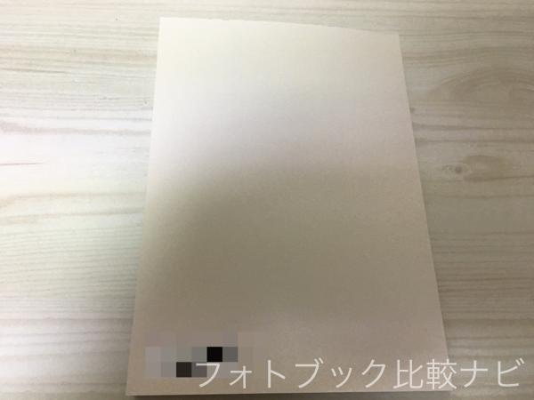 ネットプリントジャパンフォトブック文庫サイズの裏表紙