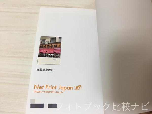 ネットプリントジャパンフォトブックの裏表紙見返し