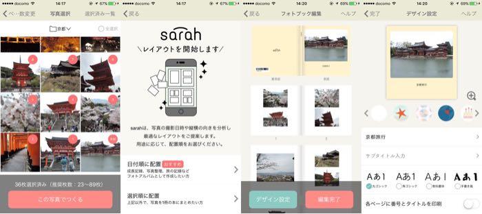 sarahのスマホアプリでフォトブックを作成している時の編集画面