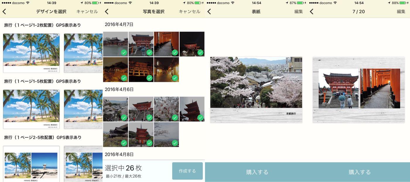 撮るだけフォトブックのスマホアプリでフォトブックを作成している時の編集画面
