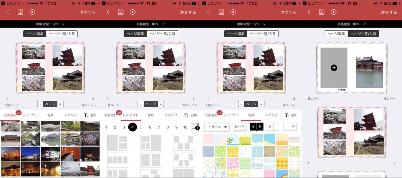 vivipriのスマホアプリでフォトブックを作成している時の編集画面
