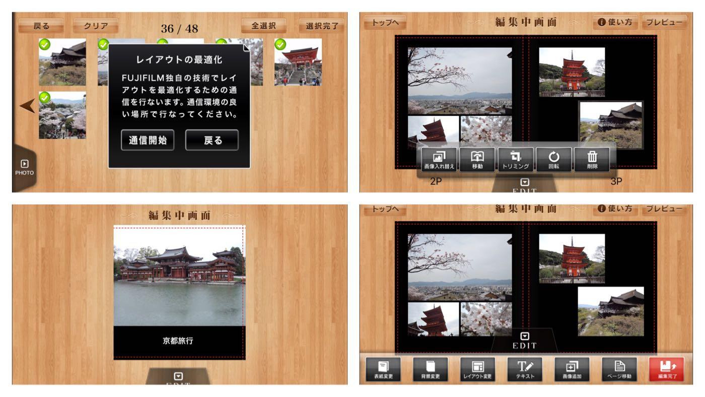 フジフィルムフォトブックのスマホアプリでフォトブックを作成している時の編集画面