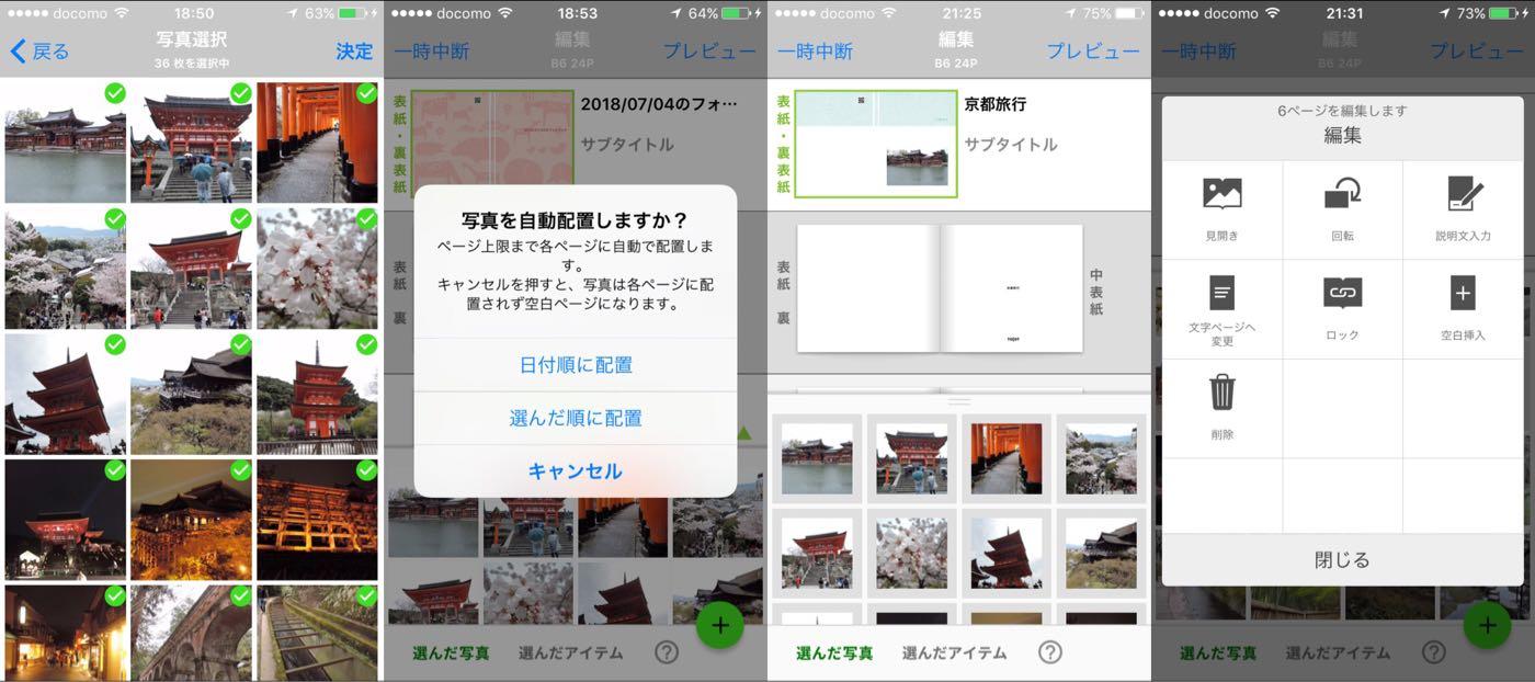 TOLOTのスマホアプリでフォトブックを作成している時の編集画面
