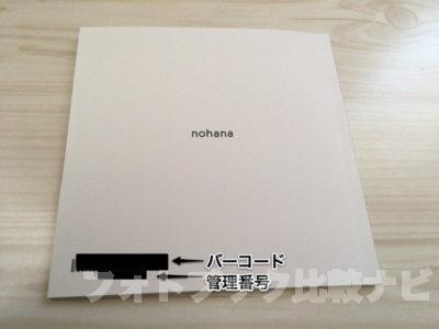 nohanaフォトブックバーコード