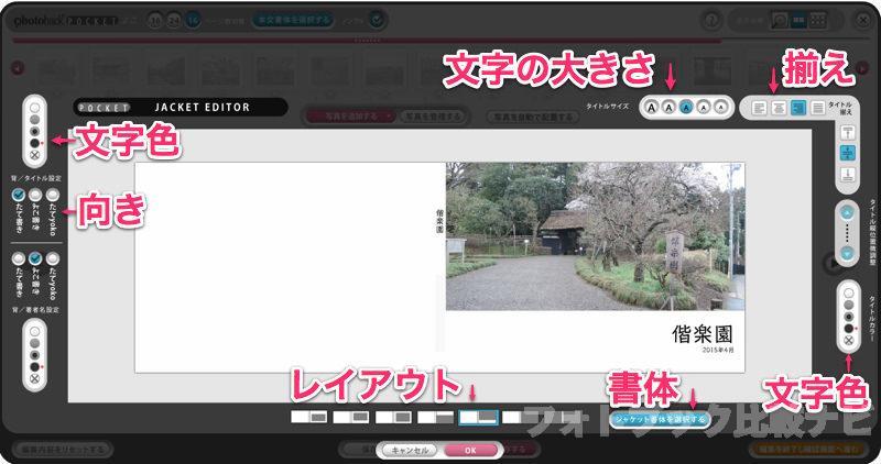 photobackフォトブック表紙編集画面