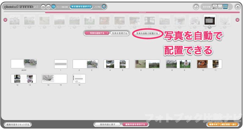 photobackフォトブック編集画面