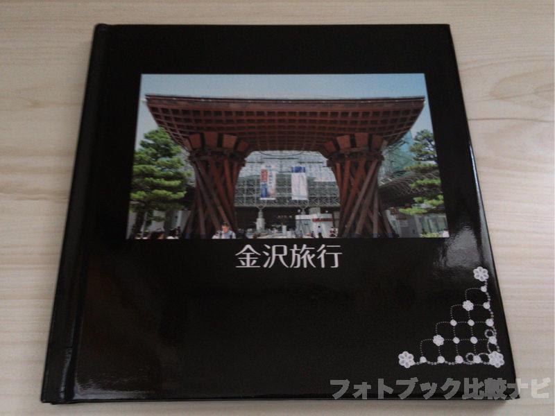 楽天写真館フォトブックハードカバー表紙