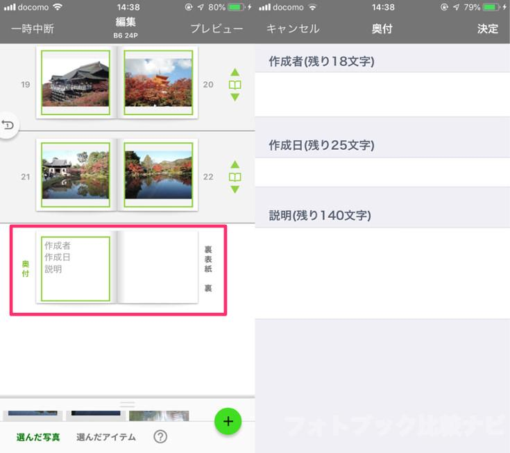 TOLOTフォトブック編集画面iphone