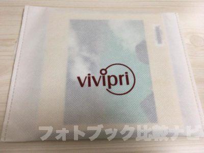 vivipriフォトブック包装