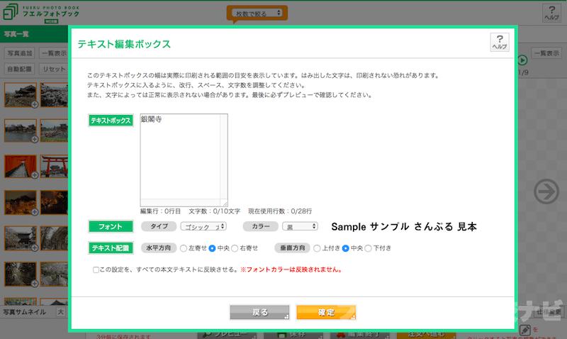 フエルフォトブックビス式フォトブックweb版