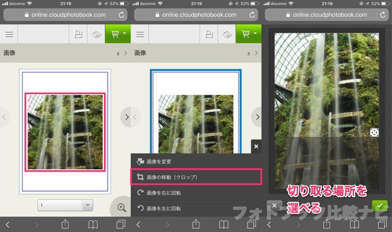 mybooklifeのringスマホから作成画面 画像をクロップ