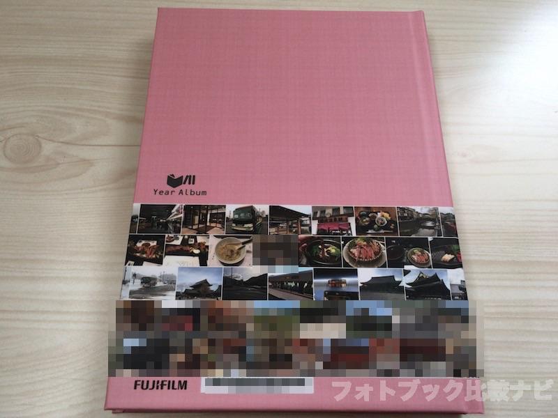 イヤーアルバムレビュー裏表紙
