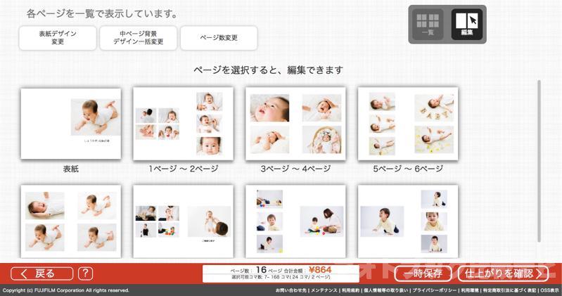 カメラのキタムラフォトブック「PhotoZINE」編集画面
