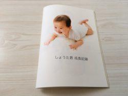 カメラのキタムラ「PhotoZINE」フォトブックレビュー表紙
