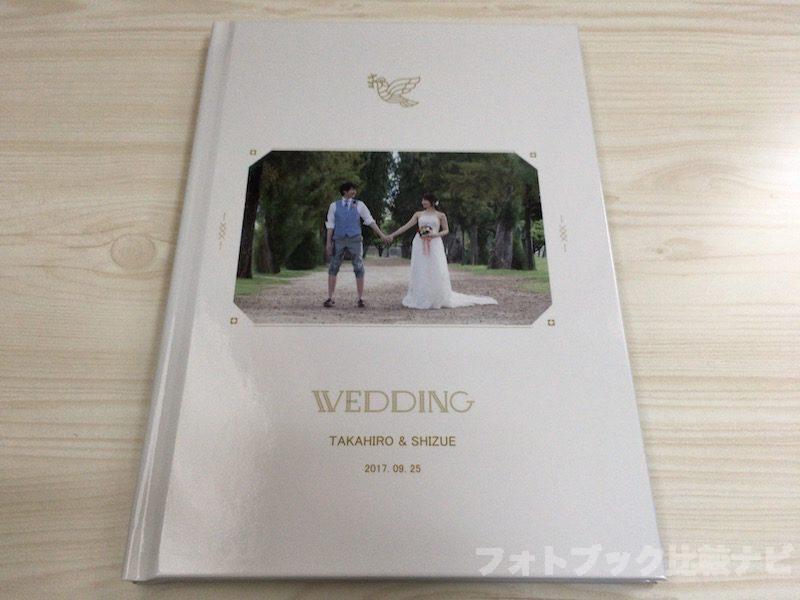 マイブックフルフラットフォトブック結婚式テーマ表紙