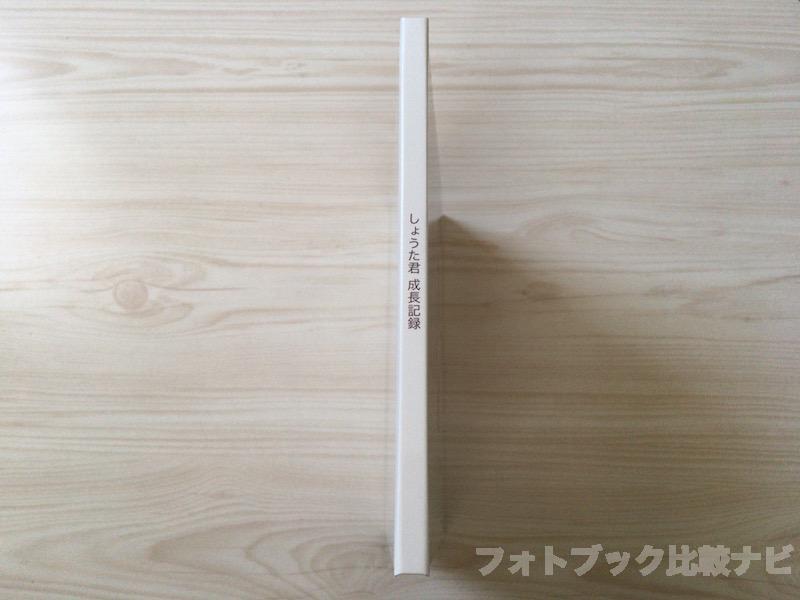 マイブックライフ「ART-HC」ハードカバーフォトブック背表紙