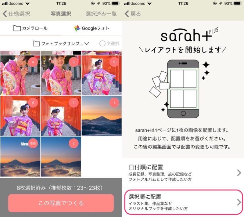 sarah+フォトブックスマホアプリからの作り方