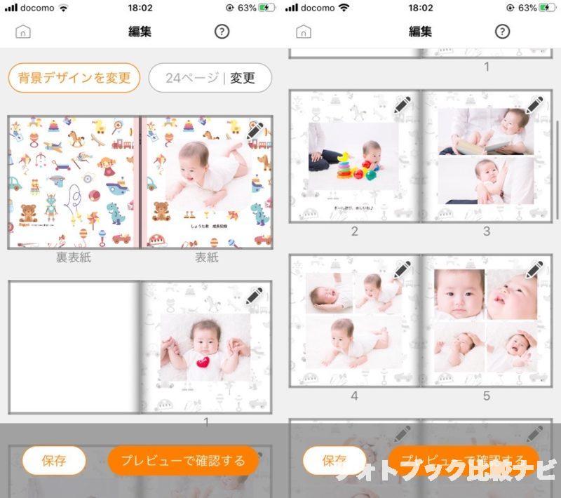 デジプリのスマホアプリの編集画面