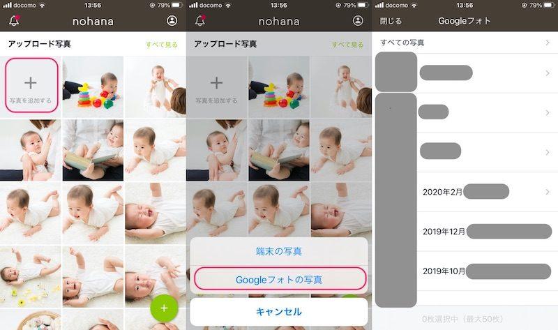 ノハナ Googleフォト内のフォルダから写真をアップロードする方法